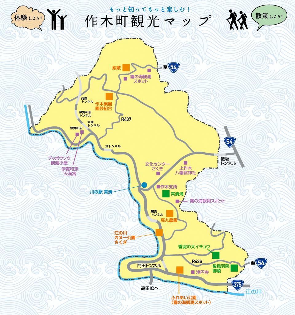 作木町観光マップ